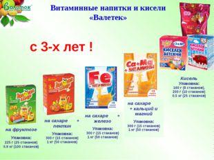 с 3-х лет ! Витаминные напитки и кисели «Валетек» на фруктозе Упаковка: 225 г