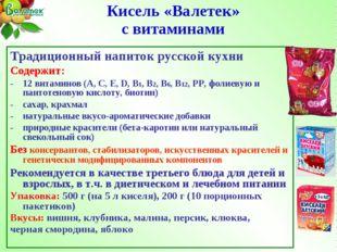Традиционный напиток русской кухни Содержит: 12 витаминов (А, С, Е, D, В1, В2