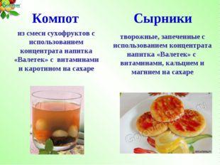 Компот из смеси сухофруктов с использованием концентрата напитка «Валетек» с