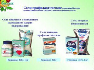 Упаковка: 350 г, 1 кг Соли профилактические компании Валетек Включены в обяза