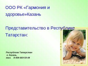 ООО РК «Гармония и здоровье»Казань Представительство в Республике Татарстан: