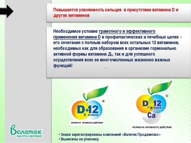 Знаки зарегистрированы компанией «Валетек Продимпэкс» Вынесены на упаковку Н...