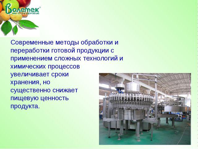 Современные методы обработки и переработки готовой продукции с применением сл...