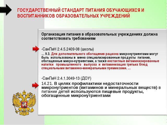 ГОСУДАРСТВЕННЫЙ СТАНДАРТ ПИТАНИЯ ОБУЧАЮЩИХСЯ И ВОСПИТАННИКОВ ОБРАЗОВАТЕЛЬНЫХ...
