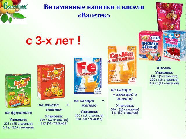 с 3-х лет ! Витаминные напитки и кисели «Валетек» на фруктозе Упаковка: 225 г...
