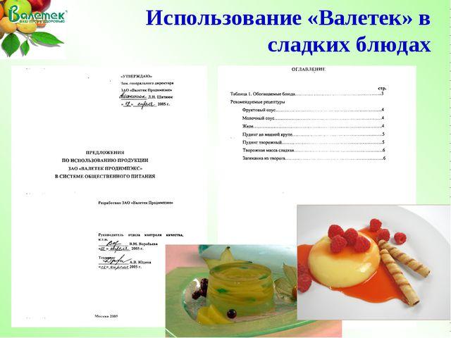 Использование «Валетек» в сладких блюдах