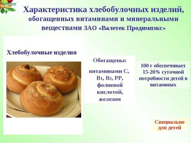 Характеристика хлебобулочных изделий, обогащенных витаминами и минеральными в...