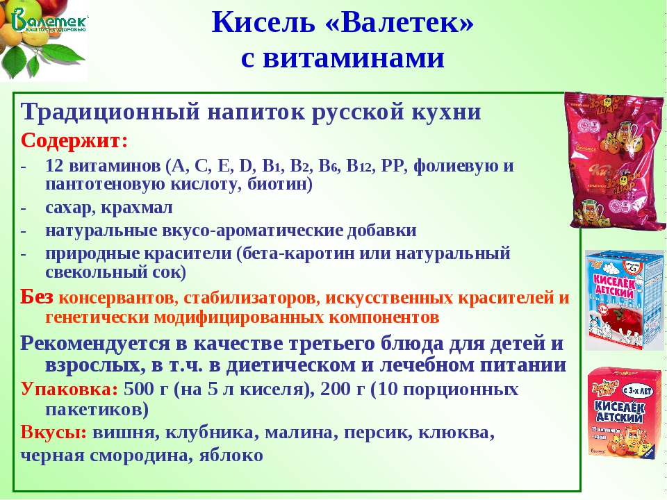 Традиционный напиток русской кухни Содержит: 12 витаминов (А, С, Е, D, В1, В2...