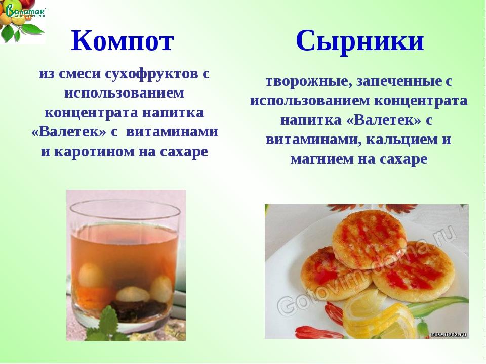 Компот из смеси сухофруктов с использованием концентрата напитка «Валетек» с...