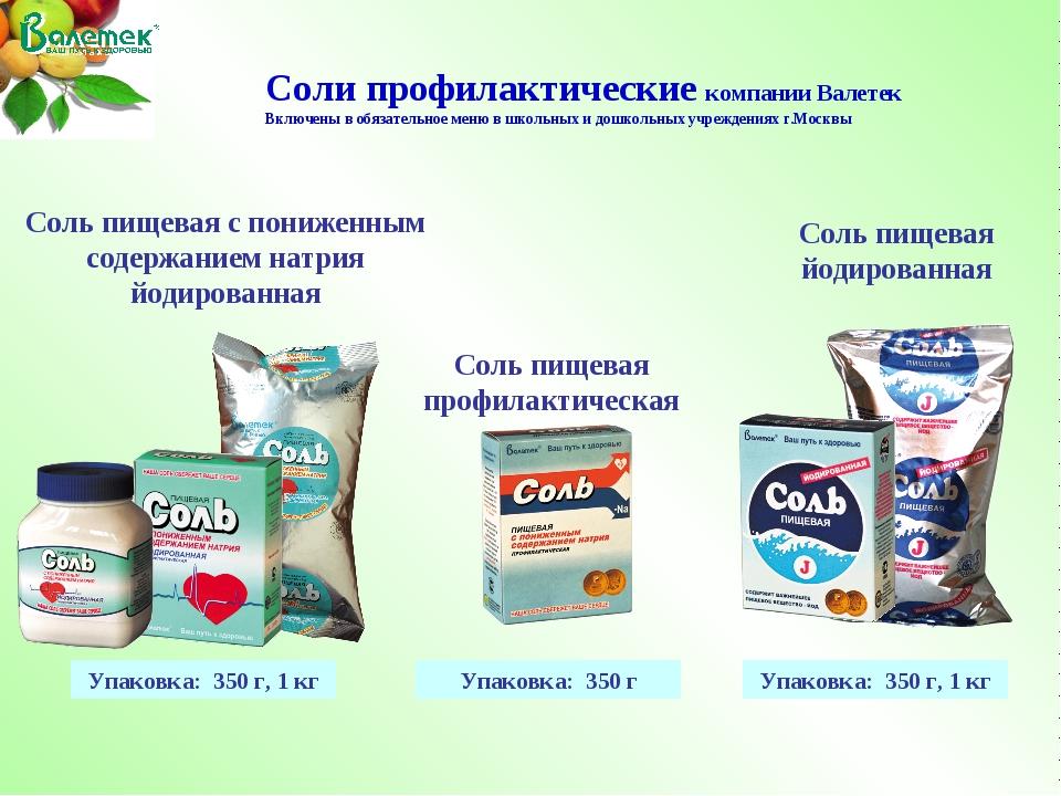 Упаковка: 350 г, 1 кг Соли профилактические компании Валетек Включены в обяза...
