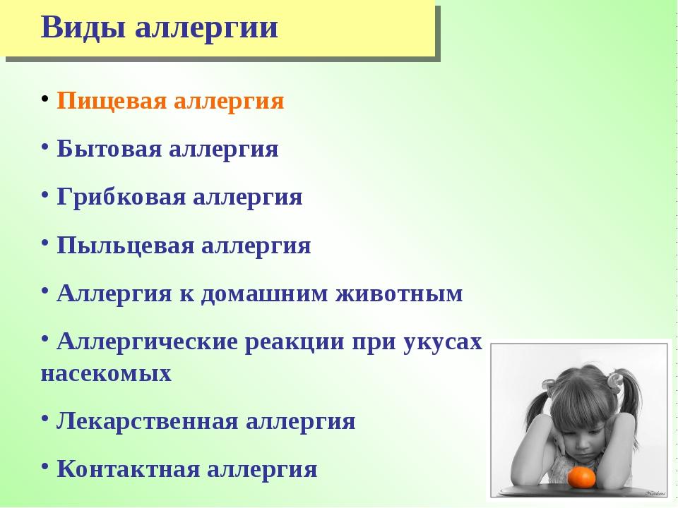 Пищевая аллергия Бытовая аллергия Грибковая аллергия Пыльцевая аллергия Алле...