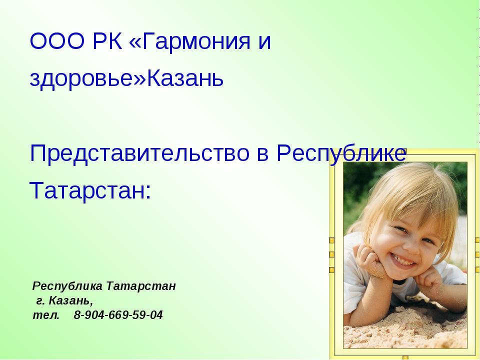 ООО РК «Гармония и здоровье»Казань Представительство в Республике Татарстан:...