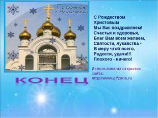 Использованы открытки сайта: http://www.gifzona.ru С Рождеством Христовым Мы