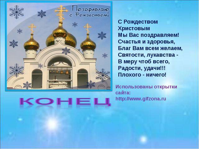 Использованы открытки сайта: http://www.gifzona.ru С Рождеством Христовым Мы...