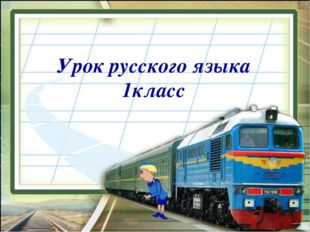 Урок русского языка 1класс
