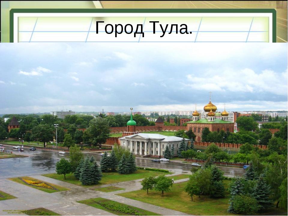 Город Тула.