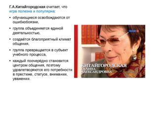 Г.А.Китайгородская считает, что игра полезна и популярна: обучающиеся освобож