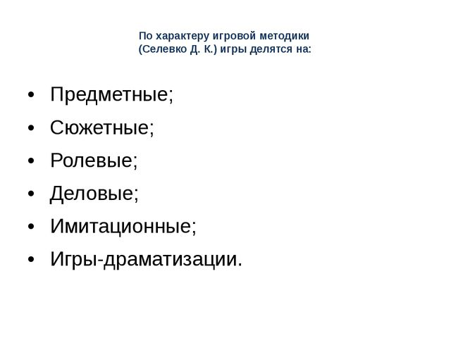 По характеру игровой методики (Селевко Д. К.) игры делятся на: •Предметные;...