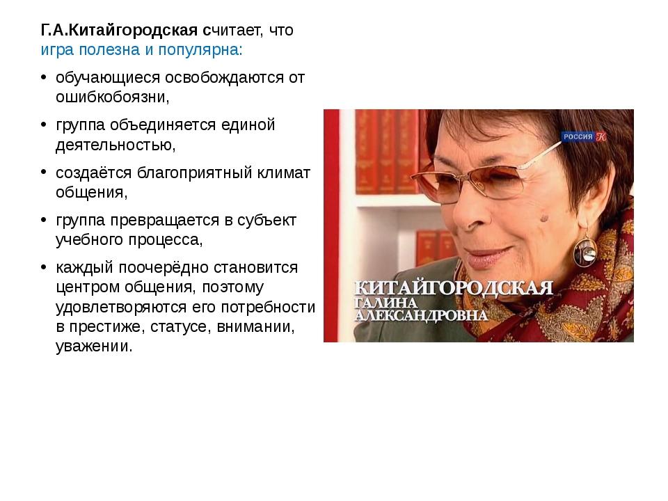 Г.А.Китайгородская считает, что игра полезна и популярна: обучающиеся освобож...