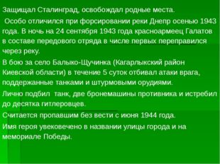 Родился 22 октября 1925 года в поселке Самбековский До войны работал в мартен