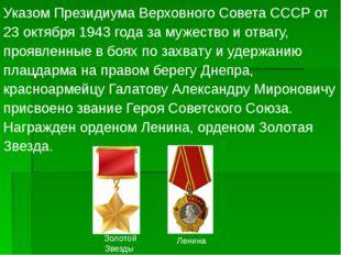 Ценой своей жизни Дернов П. С. обеспечил захват 4-ым эскадроном переправы и н
