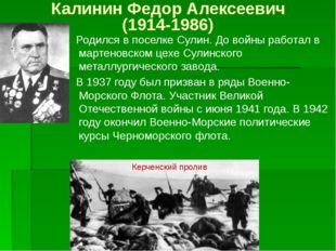 Родился 21 декабря 1917 года на хуторе Грязновка Красносулинского района Рост