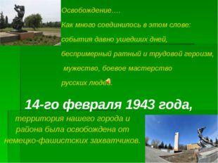 территория нашего города и района была освобождена от немецко-фашистских захв
