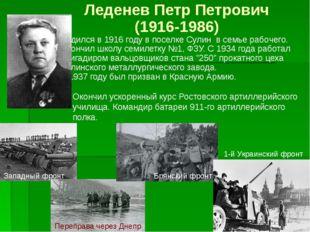 После тяжелого ранения, с ноября 1944 года. Леденев П.П. -капитан запаса. Жил