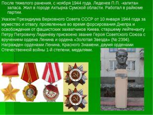 С 1946 года младший лейтенант Омельченко И.А. - в запасе. В 1955 году окончил
