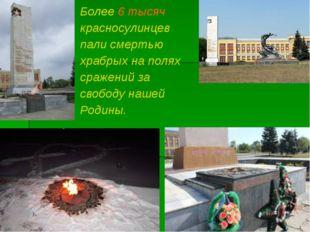 Более 6 тысяч красносулинцев пали смертью храбрых на полях сражений за свобод