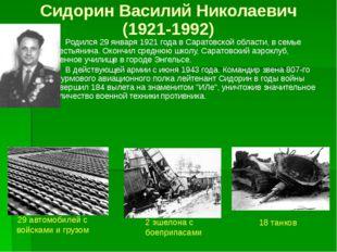 Родился в хуторе Большая Федоровка Красносулинского района в семье крестьяни