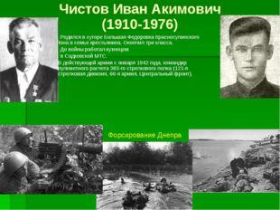 Родился в крестьянской семье в деревне Бунаково–2 Калужской области . В 1939