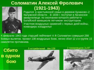 21 мая 1943 г. Соломатин погиб во время воздушного боя в районе х. Павловка К