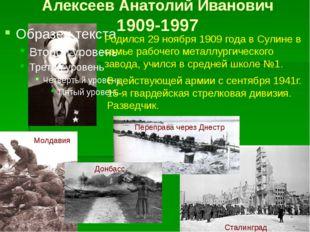 Алексеев Анатолий Иванович 1909-1997 Родился 29 ноября 1909 года в Сулине в с