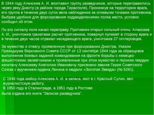 """В 1997 году Алексееву А. И, было присвоено звание """"Почетный гражданин г. Крас"""
