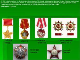 Галатов Александр Миронович 1923-1944 Родился 10 сентября 1923 года в хуторе