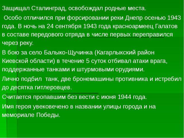 Родился 22 октября 1925 года в поселке Самбековский До войны работал в мартен...