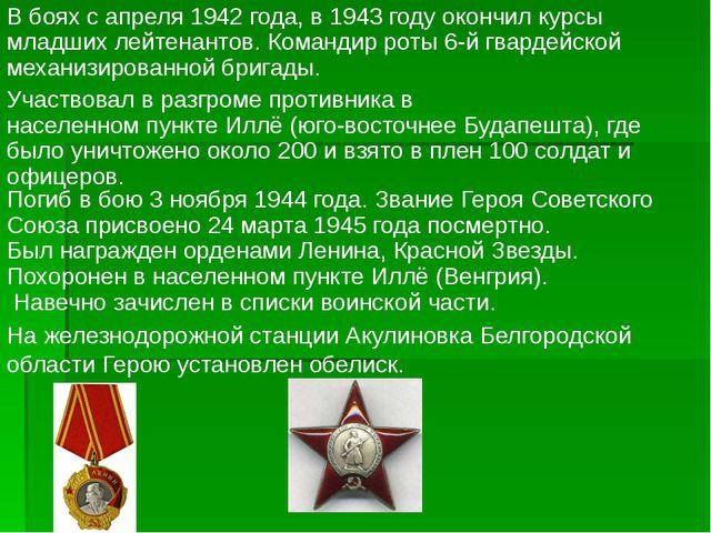 Во время Керченской десантной операции возглавил группу морских пехотинцев,...