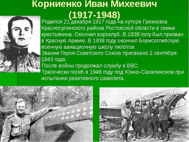 Родился 17 марта 1918 года в поселке Сулин в семье рабочего металлургического...
