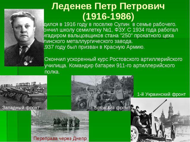 После тяжелого ранения, с ноября 1944 года. Леденев П.П. -капитан запаса. Жил...