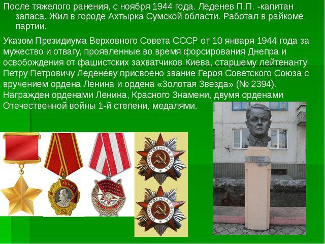 С 1946 года младший лейтенант Омельченко И.А. - в запасе. В 1955 году окончил...