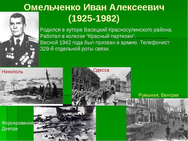 Родился 6 мая 1915 года на хуторе Киреево-Кадамовка (ныне Октябрьского район...