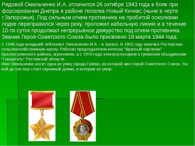 Командир эскадрильи 91-го гвардейского штурмового авиационного полка (4-я гва...