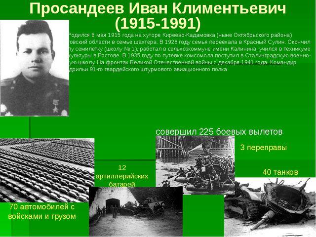 Родился 29 января 1921 года в Саратовской области, в семье крестьянина. Окон...