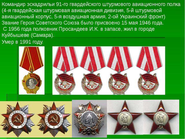 В 1947 году окончил Высшую офицерскую школу штурманов. С 1960 года полковник...