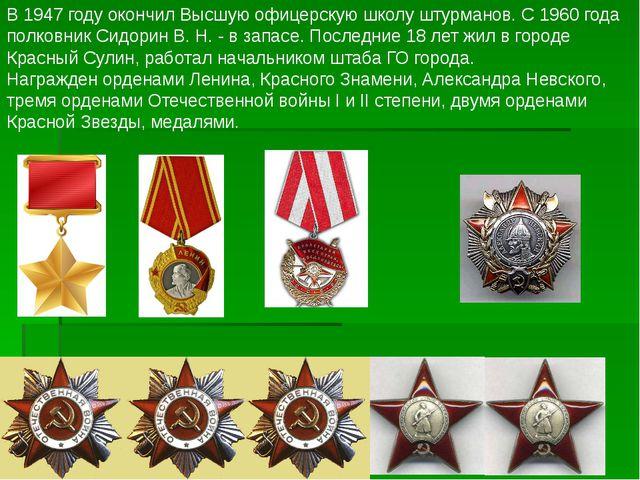 Сержант Чистов И.А. отличился 26 сентября 1943 года при форсировании Днепра в...