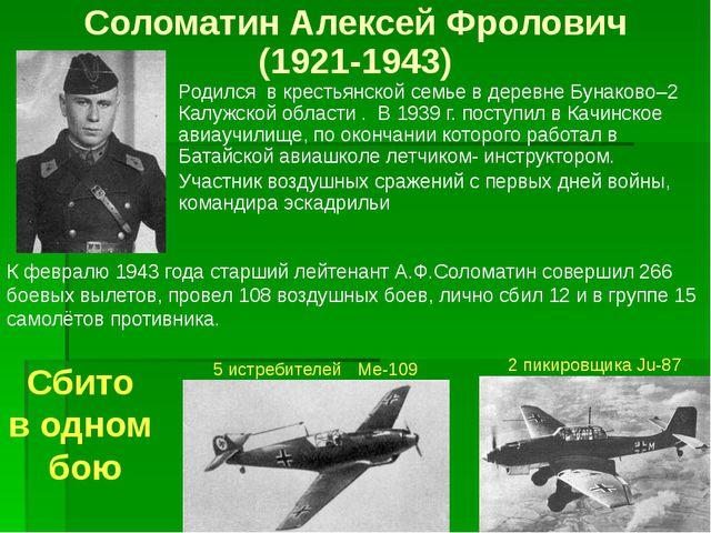21 мая 1943 г. Соломатин погиб во время воздушного боя в районе х. Павловка К...