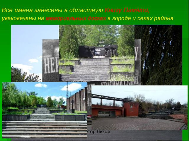 Все имена занесены в областную Книгу Памяти, увековечены на мемориальных доск...