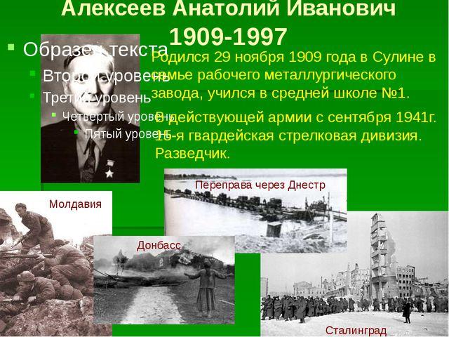 Алексеев Анатолий Иванович 1909-1997 Родился 29 ноября 1909 года в Сулине в с...