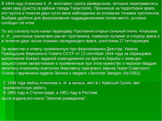 """В 1997 году Алексееву А. И, было присвоено звание """"Почетный гражданин г. Крас..."""